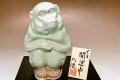萩焼(伝統的工芸品)置物姫萩「開運申」大