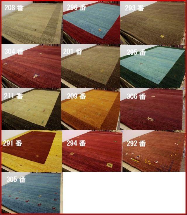 驚異的安さ!ギャッベ絨毯  インド製 ウール手織り緞通  ラグ カーペット じゅうたん ギャベ 厚手 【品名 A級品 インド緞通】 約4畳 約200×290cm