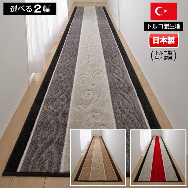廊下敷き 廊下マット 80×440cm トルコ製生地使用 ふかふか 廊下 カーペット ロングカーペット 日本製 滑り止め 厚手 高級 【品名 トルコマット 】 約80cm×440cm