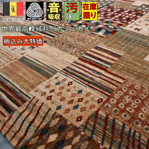 絨毯 ラグ ウール ベルギー 6畳 240×340 厚手 じゅうたん カーペット おしゃれ 高級 アンティーク クラシカル 【品名 柄込み カシュカイ2】 6畳 240×340cm
