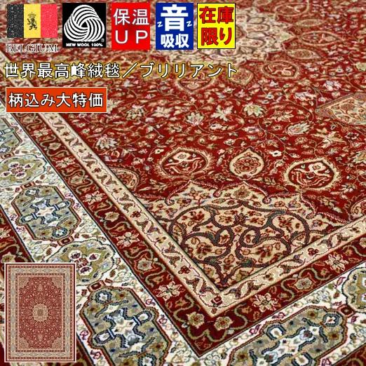 絨毯 じゅうたん ウール 3畳 160×230 ラグ カーペット ベルギー 最高級 クラシック 90万ノット 厚手 ベージュ 安い 激安 おしゃれ アウトレット 【品名 廃盤 柄込みブリリアント】 約3畳 160×230cm