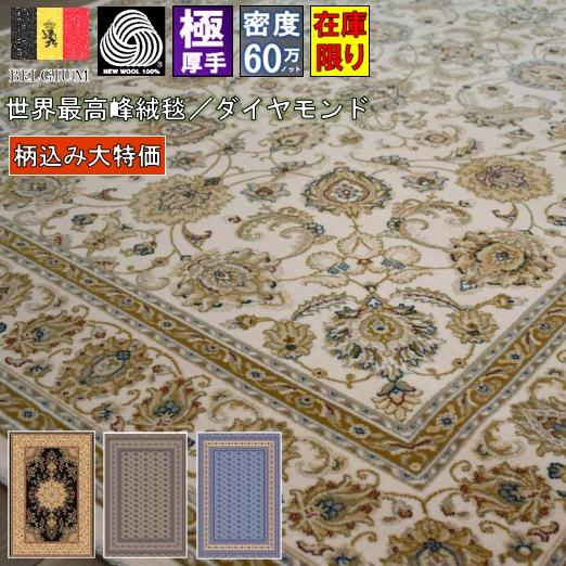 絨毯 ラグ ウール ベルギー 3畳 三畳 160×230 厚手 極厚 じゅうたん カーペット 最高峰 60万ノット おしゃれ 高級  【品名 廃盤 ダイヤモンド3】 3畳 160×230cm