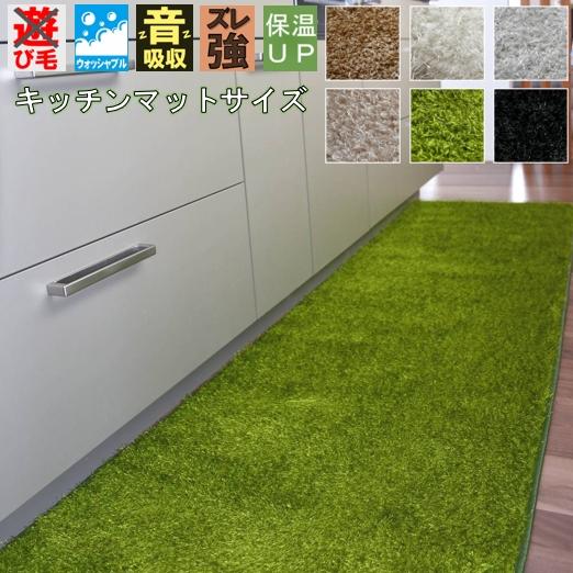 キッチンマット ロングカーペット マット 45×180 ラグマット 洗える おしゃれ 北欧 pbシャギー 厚手 グレー  低反発 洗濯機 【品名 Wイージー】 45×180cm