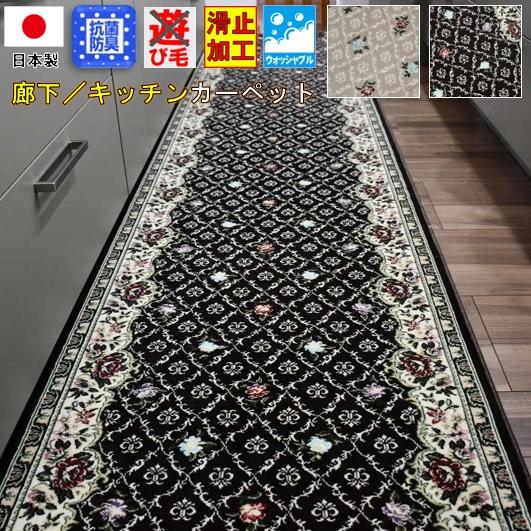 日本製 ロングカーペット ロングマット キッチンマット 廊下敷き カーペット 絨毯 マット 廊下 洗える 洗濯 滑り止め おしゃれ 【品名 NEW ローザンヌ】 幅67×長さ640cm