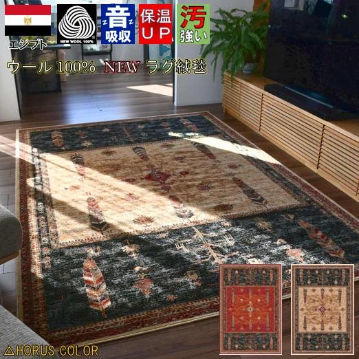 絨毯 カーペット 6畳 六畳 ラグ ウール100% 厚手 じゅうたん 高級 ヴィンテージ クラシック アンティーク アメリカン インディアン 赤 レッド ベージュ ■NEW バンギ 約6畳 240×330cm