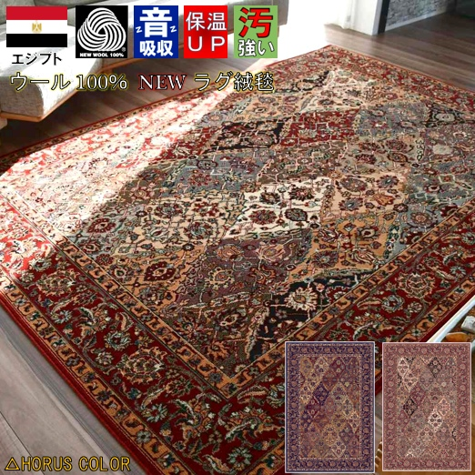 絨毯 カーペット 3畳 4畳 四畳 ラグ ウール100% 厚手 じゅうたん 高級 ヴィンテージ クラシック アンティーク アメリカン インディアン 赤 レッド ネイビー ■NEW メルセゲル 約4畳 200×290cm
