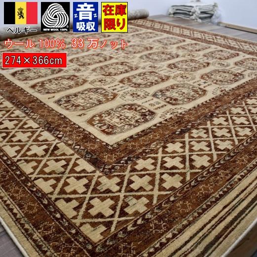 激レア ウール100% 絨毯 カーペット 6畳  274×366cm ラグ ベルギー じゅうたん アンティーク クラシック アウトレット 【品名 特価 ロイヤルアンティーク】 約6畳 274×366cm