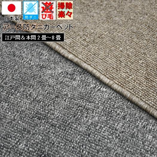 アース防ダニ 抗菌 カーペット 8畳 絨毯 じゅうたん グレー ベージュ ループ シンプル ナチュラル 折り畳み 日本製 国産 忌避効果 【品名 タフネス】 江戸間 8畳 352×352cm