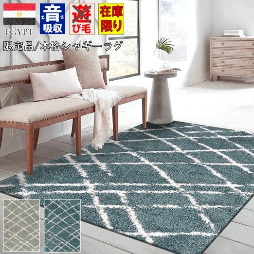 シャギーラグ ラグ 北欧 3畳 4畳 200×290 シャギー 絨毯 じゅうたん カーペット ふわふわ おしゃれ モロッコ アメリカン グレー モダン ■アスワン 約4畳 200×290cm
