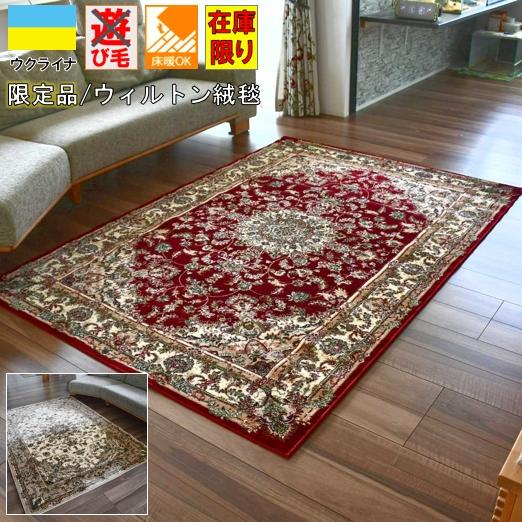 絨毯 じゅうたん 4.5畳 四畳半 ラグ おしゃれ カーペット アンティーク ヴィンテージ ウィルトン織 【品名 T-オマージュ】 約4.5畳 240×240cm