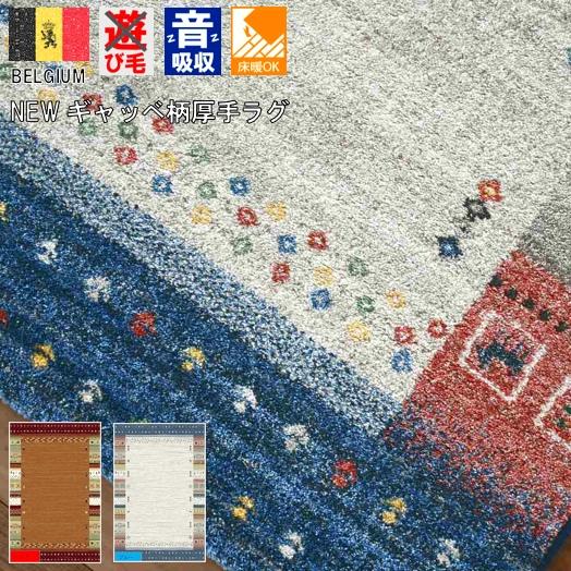 絨毯 じゅうたん ラグ おしゃれ 3畳 三畳 ギャッベ ギャベ柄 ベルギー NEW カーペット ウィルトン織 厚手 【品名 T-ゴビ】 約3畳 200×250cm