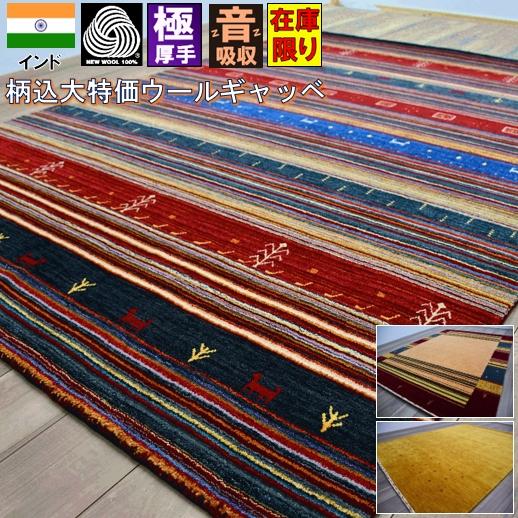 ギャッベ 3畳 ラグ おしゃれ かわいい ギャッペ 絨毯 ウール ラグマット カーペット じゅうたん 厚手 安い 激安  【品名 特価ウールギャベ2】 約170×240cm