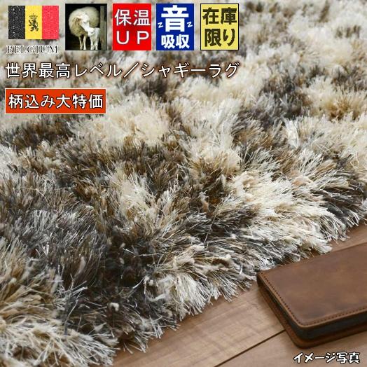 シャギーラグ ラグ 絨毯 おしゃれ 3畳 4畳 200×290 ベルギー ウール 羊毛  じゅうたん ラグマット カーペット 激レア 防音 厚手 極厚 シャギー 【廃盤 柄込み RHAPSODY】 約4畳 200×290cm