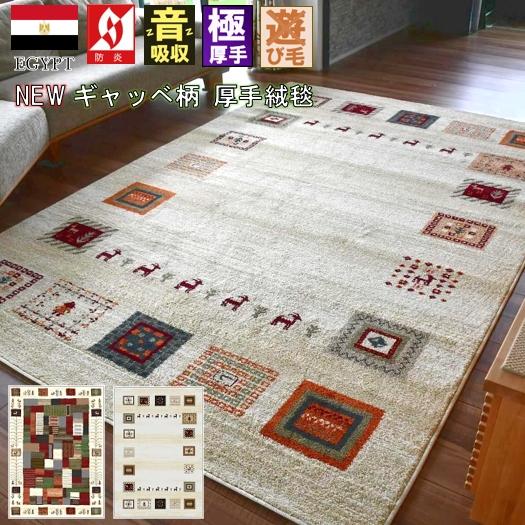ギャッベ 絨毯 ラグ ラグマット 3畳 4畳 四畳 200×290 じゅうたん ウィルトン 極厚 厚手 防炎 おしゃれ 北欧 ギャッベ風 品名 トア/ラーン 約4畳 200×290cm