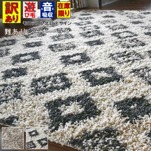 訳あり シャギーラグ ラグ 絨毯 アウトレット 4.5畳 240×240 シャギー 北欧 モロッコ ふわふわ おしゃれ 難あり カーペット グレー pbシャギー  ■バントリー 240×240cm