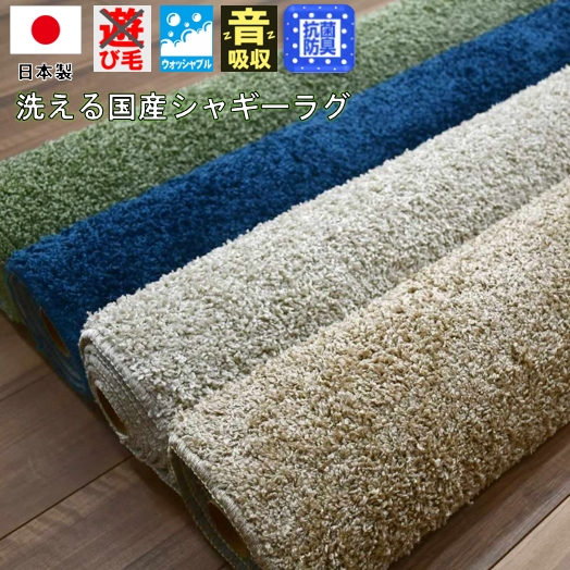 洗える シャギーラグ ラグ 3畳 三畳 日本製 絨毯 無地 カーペット ラグマット グリーン ネイビー ウォッシャブル 【品名 RH-1400】 3畳 190×240cm