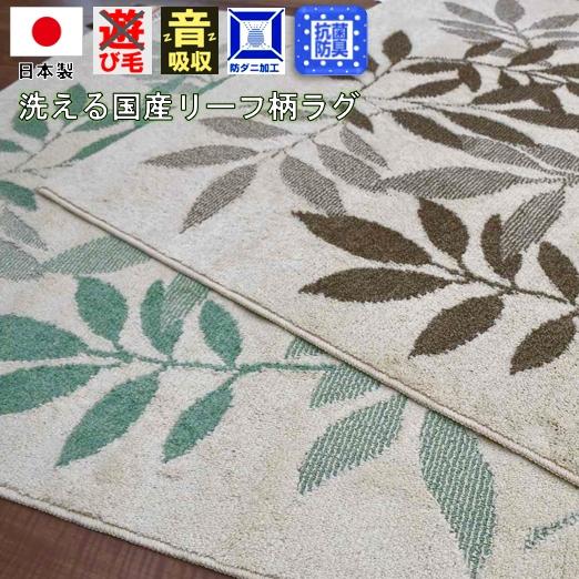 ラグ ラグマット 絨毯 3畳 三畳 日本製 カーペット じゅうたん モダン ボタニカル ナチュラル グリーン ブラウン 【品名 RH-1500】 3畳 190×240cm