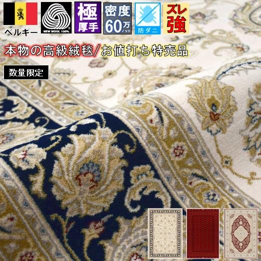 絨毯 ラグ ウール ベルギー 3畳 4畳 厚手 極厚 じゅうたん カーペット 最高峰 60万ノット おしゃれ 高級  【品名 廃盤 ダイヤモンド3】 4畳 200×300cm
