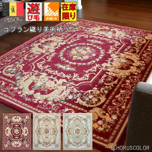 ラグ 絨毯 3畳 4畳 カーペット ベルギー ゴブラン織 極美 200×290 じゅうたん 四畳 4帖 グリーン レッド ゴブラン ラグマット 《在庫限り》 ■ベルサイユ 200×290cm