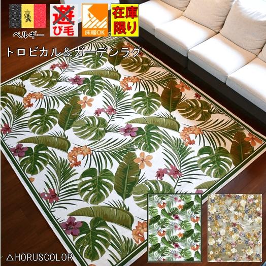 ラグ 2畳 ベルギー  絨毯 ゴブラン織 極美 おしゃれ 二畳 200×200 カーペット じゅうたん モンステラ 花 ゴブラン  ■トロピカル&ウェストガーデン 200×200cm