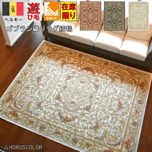 ラグ 絨毯 2畳 カーペット ベルギー ゴブラン織 極美 200×200 じゅうたん ネイビー レッド ラグマット 二畳 2帖 《在庫限り》 ■NEW ルーバン 200×200cm
