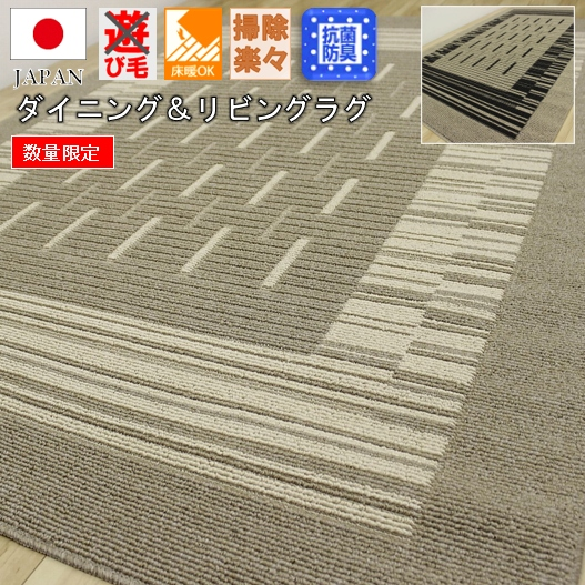 日本製 ダイニングラグ 3畳 4畳 四畳 ラグ カーペット おしゃれ 人気 シンプル カジュアルモダン ブラック ブラウン 【品名 ローマ】 約4畳 220×250cm
