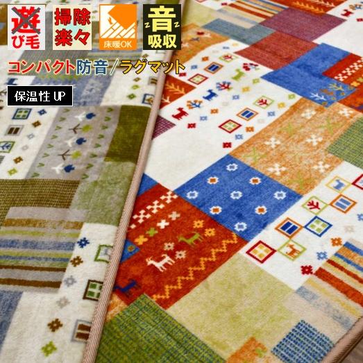 ラグ カーペット 2畳 二畳 絨毯 ギャッベ ギャッベ風 おしゃれ じゅうたん ラグマット 正方形 四角 かわいい 【品名 エルニド】 約2畳 185×185cm