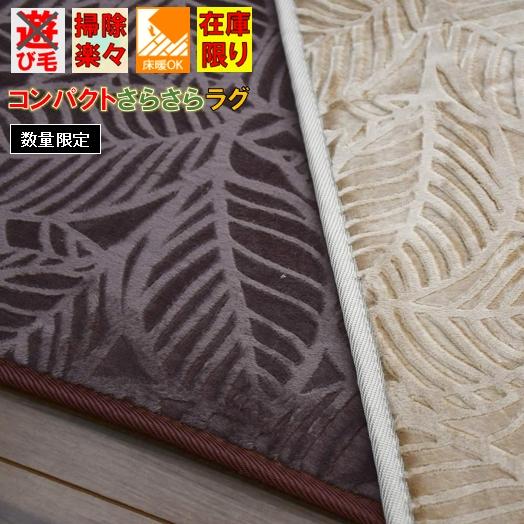 ラグ カーペット 2畳 二畳 絨毯 北欧 リーフ柄 植物 おしゃれ じゅうたん ラグマット 正方形 四角 洗える 【品名 グランツ】 約2畳 185×185cm