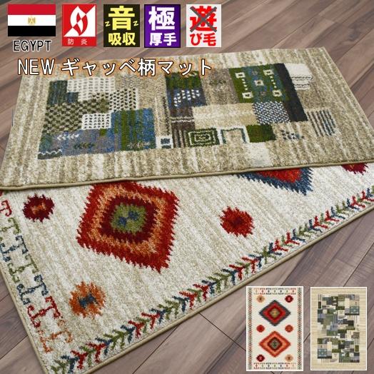 ギャッベ 絨毯 ラグ ラグマット 1畳 じゅうたん ウィルトン 極厚 厚手 防炎 おしゃれ 北欧 ギャッベ風 品名 サンババ/メナブ 1畳 80×150cm