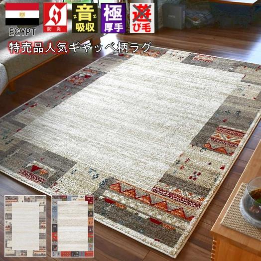 ギャッベ 絨毯 おしゃれ ラグ ラグマット 3畳 4畳 四畳 200×290 じゅうたん ウィルトン 極厚 厚手 防炎 北欧 ギャッベ風 品名 ゴゴゴ/Gogogo 約4畳 200×290cm