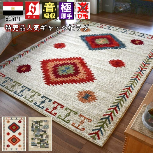 ギャッベ 絨毯 ラグ ラグマット 3畳 4畳 四畳 200×290 じゅうたん ウィルトン 極厚 厚手 防炎 おしゃれ 北欧 ギャッベ風 品名 サンババ/メナブ 約4畳 200×290cm