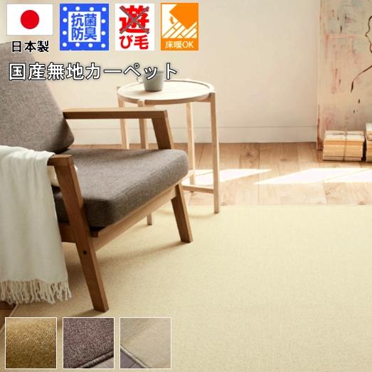 カーペット 8畳 絨毯 日本製 じゅうたん 抗菌 防臭 安い 激安 無地 ブラウン ベージュ シンプル 平織 折り畳み 【品名 ハイビス】 江戸間 8畳 352×352cm