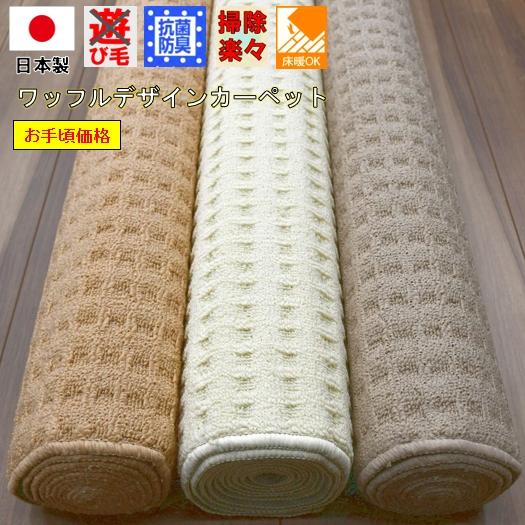 日本製 カーペット 6畳 六畳 絨毯 じゅうたん 防臭 抗菌 国産 キャメル アイボリー ベージュ ワッフル柄 丸巻き 【品名 ワッフル】 江戸間6畳 261×352cm