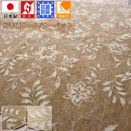 カーペット 絨毯 6畳 六畳 ウール じゅうたん おしゃれ 防炎 抗菌 折り畳み 国産 花柄 通販 販売  【品名 ジェーヌ】 江戸間 6畳 261×352cm