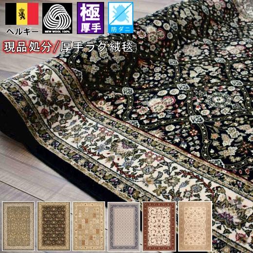 絨毯 ラグ ウール ベルギー 3畳 三畳 160×230 厚手 極厚 じゅうたん カーペット 最高峰 60万ノット おしゃれ 高級  【品名 廃盤 ダイヤモンド】 3畳 160×230cm