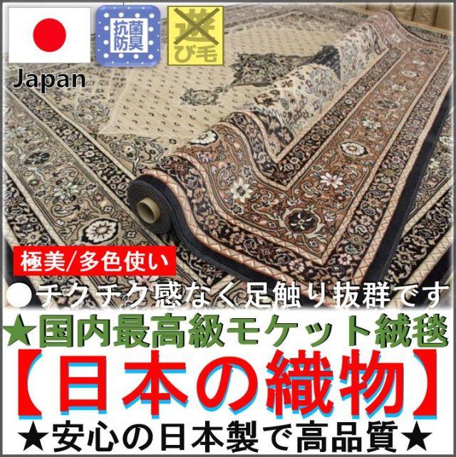 日本製 2畳 ラグ カーペット 高級 モケット織り じゅうたん 絨毯 クラシック エスニック おしゃれ 【品名 ビトリア】 約2畳 185x185cm
