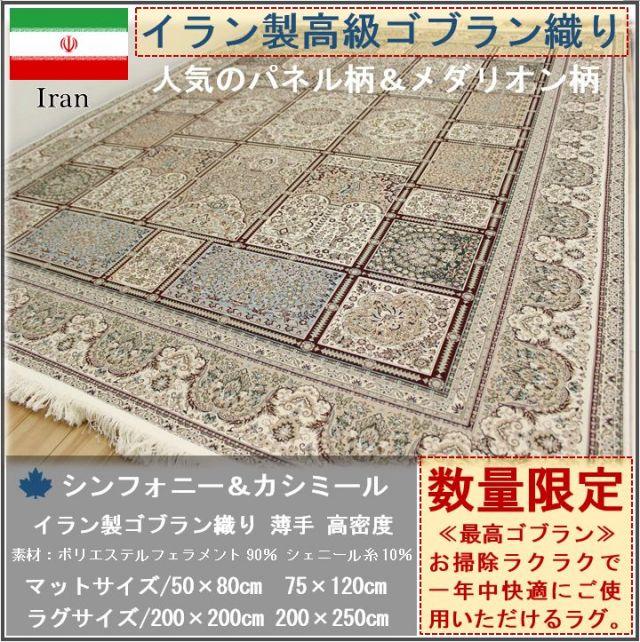 イラン製 ラグ カーペット 絨毯 ゴブラン織り 豪華 安い 激安 おしゃれ 高級 【品名 シフォン&カシミール】 約3畳 200×250cm