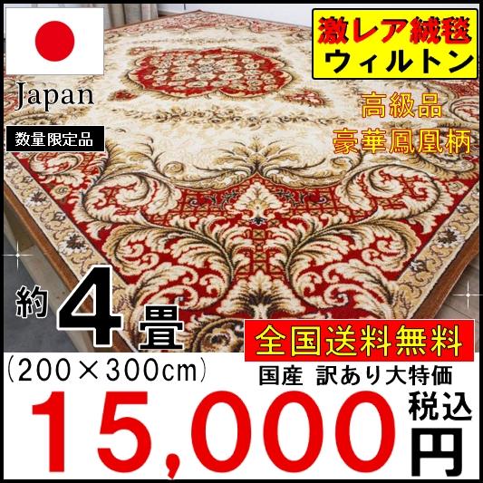 日本製 ラグ 4畳 3畳 カーペット 絨毯 じゅうたん 激安 安い レッド 赤 アウトレット【品名 鳳凰】 4畳 200×300cm