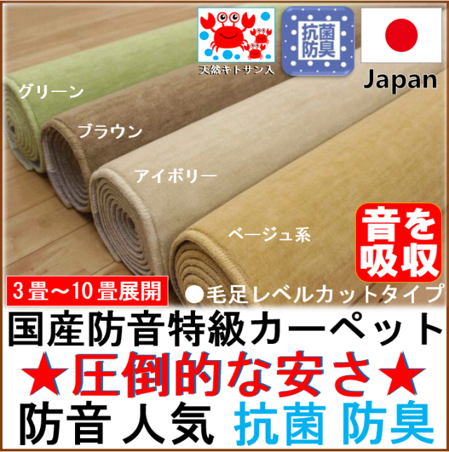 防音 カーペット 6畳 通販 安い 激安 絨毯 じゅうたん 日本製 厚手 ベージュ ブラウン アイボリー 【品名 BO-50】 江戸間6畳 261×352cm