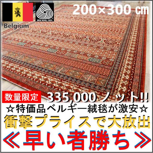 カーペット 絨毯 4畳 ベルギー ウール100% ラグ アンティーク 西海岸 ヴィンテージ エスニック  最高級 密度33万ノット 厚手 【品名 カシュカイ2】 約4畳 200×300cm