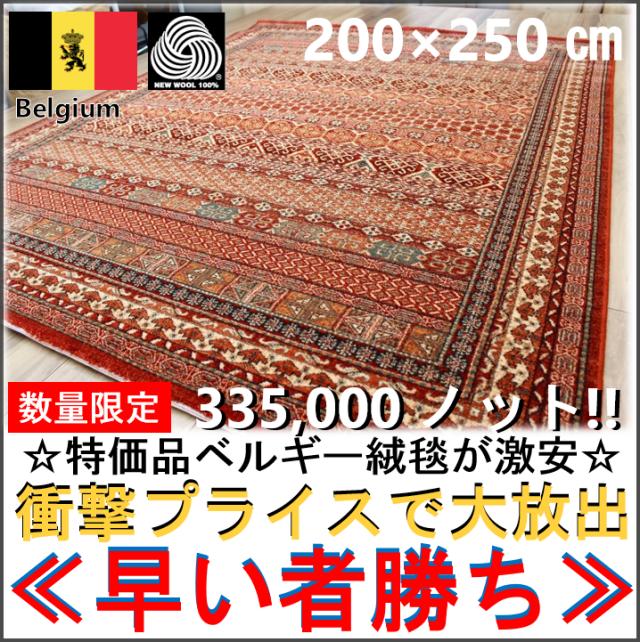 カーペット 絨毯 3畳 ベルギー ウール100% ラグ アンティーク 西海岸 ヴィンテージ エスニック  最高級 密度33万ノット 厚手 【品名 カシュカイ2】 約3畳 200×250cm