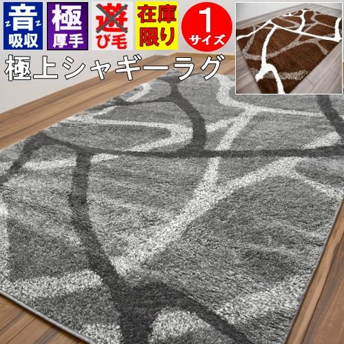 現品 サンプル品 シャギーラグ ラグ 3畳 北欧 厚手 カーペット 絨毯 じゅうたん おしゃれ 長方形 ブラウン グレー ナチュラル シンプル  【品名 サンプル極上シャギーA】 約3畳 160×230cm
