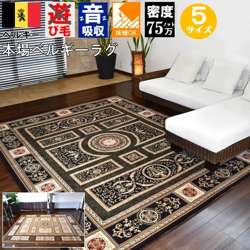 最高級 ベルギー 絨毯 4.5畳 カーペット じゅうたん ラグ 厚手  ロングセラー75万ノット ブラック ゴールド 【品名 シェラサド】 約4.5畳 240×240cm