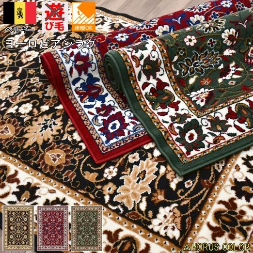カーペット 1.5畳 ラグ ベルギー 絨毯 じゅうたん おしゃれ 白 緑 レッド ブルー グリーン ブラック 黒 安い 激安  HORUS COLOR  【品名 SHIRAZ 1170 バカ】 約1.5畳 120×170cm