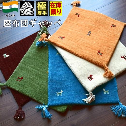 ギャッベ 座布団 ラグ 玄関マット 40×40 マット ウール 絨毯 ...