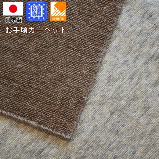 カーペット 6畳 防臭 抗菌 絨毯 じゅうたん ループ シンプル ナチュラル 折り畳み 日本製 国産 【品名 サージュ2】 江戸間 6帖 261×352cm