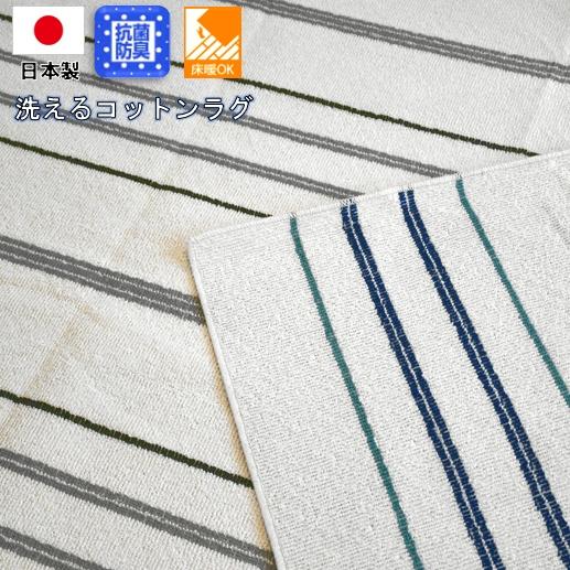 ラグ 洗える 2畳 二畳 ラグマット 綿 コットン 夏物 カーペット 抗菌 防臭 洗濯 ウォッシャブル ブルー グレー  品名 T-カイト 2帖 180×180cm