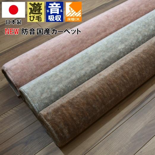 カーペット 6畳 六畳 防音 絨毯 じゅうたん 抗菌 防臭 日本製 ペットも安心 シンプル 無地 品名 T-防音キーパー 6帖 261×352cm