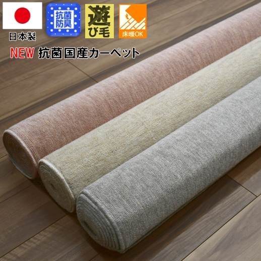 カーペット 6畳 六畳 絨毯 じゅうたん 抗菌 防臭 日本製 国産 ループ シンプル 品名 T-アクシア 6帖 261×352cm
