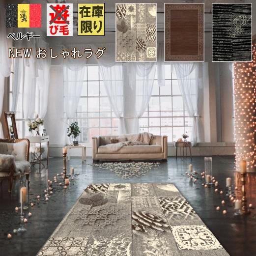 ラグ おしゃれ 6畳 六畳 ベルギー 絨毯 カーペット ラグマット じゅうたん ウィルトン 【限定在庫 オットン】 約6畳 240×330cm